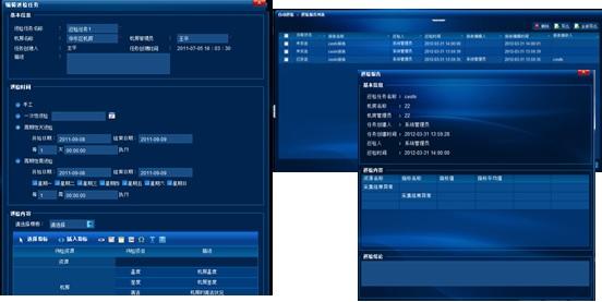 自动巡查功能-RILL综合业务管理平台