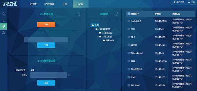 自动导入点位图-RILL智能运维管理平台