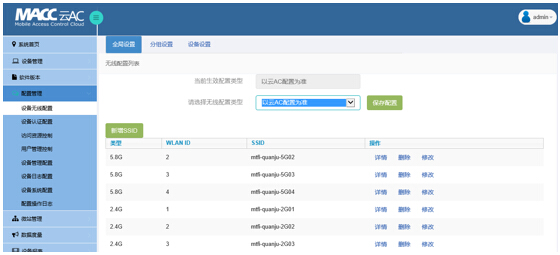 RG-MACC云AC可通过网页便捷的进行配置