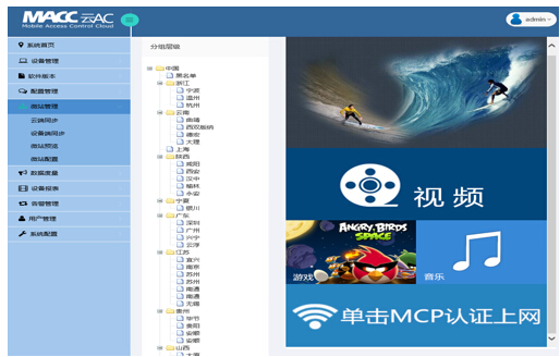 RG-MACC云AC支持微站预览