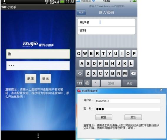 系统认证界面-办公室无线解决方案