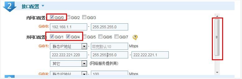 EG出口网关系统首页-EG出口网关怎么设置