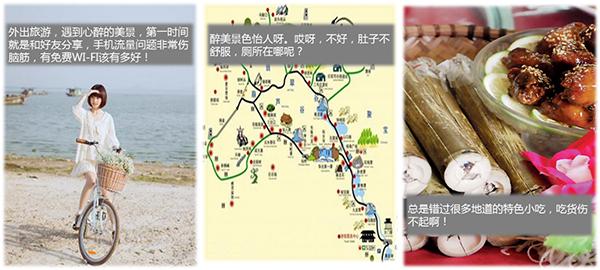 景区游客需求 - 智慧景区建设解决方案,广州际智网络科技有限公司,综合布线,监控安装,无线覆盖
