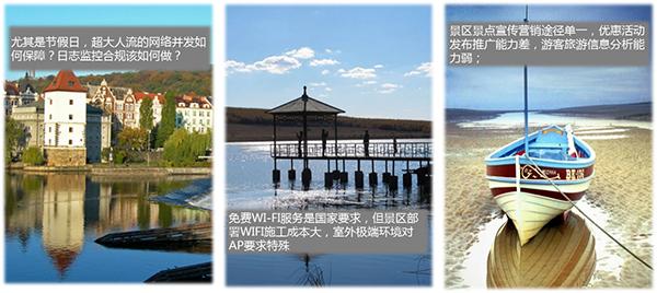 景区管理人员需求 - 智慧景区建设解决方案,广州际智网络科技有限公司,综合布线,监控安装,无线覆盖
