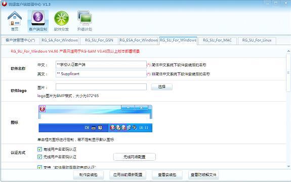 提供了配置信息定制,客户端安装包制作的功能.