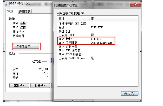 2、在出口路由器上查看PPTP VPN状态-RSR如何配置PPTP VPN
