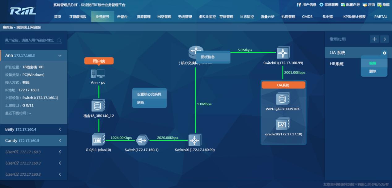 华南师范大学无线校园网