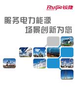 电力能源行业最新期刊-锐捷网络