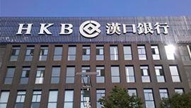 汉口银行数据中心建设项目