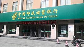 中国邮政储蓄银行离行ATM视频监控网建设