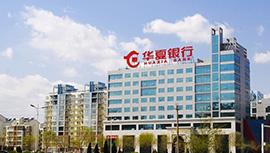 锐捷网络助力内蒙华夏银行网点来宾上网系统建设