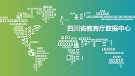 四川省教育厅数据中心