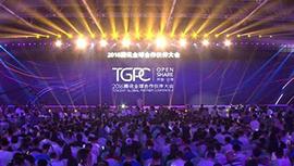 2016腾讯全球合作伙伴大会