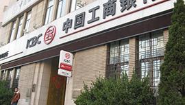 锐捷网络助力中国工商银行北京分行管理支行