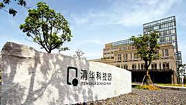 清华科技园