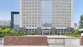 宁夏公安厅