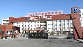 北京景山学校远洋分校
