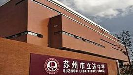苏州立达中学构建数字化新校园