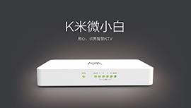 "KTV行业的""远方田野"" ——锐捷牵手K米开启智慧KTV时代"