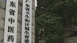 """筑牢""""健康广东""""的网络之基"""