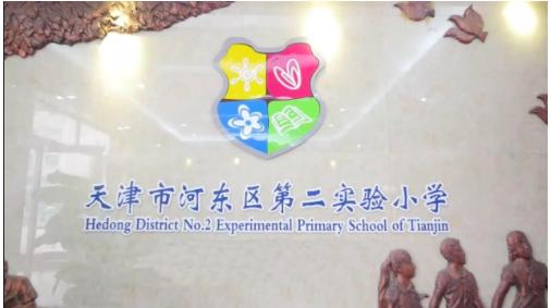 天津市河东区第二实验小学