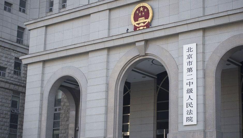 北京市第二中级人民法院IT运维管理