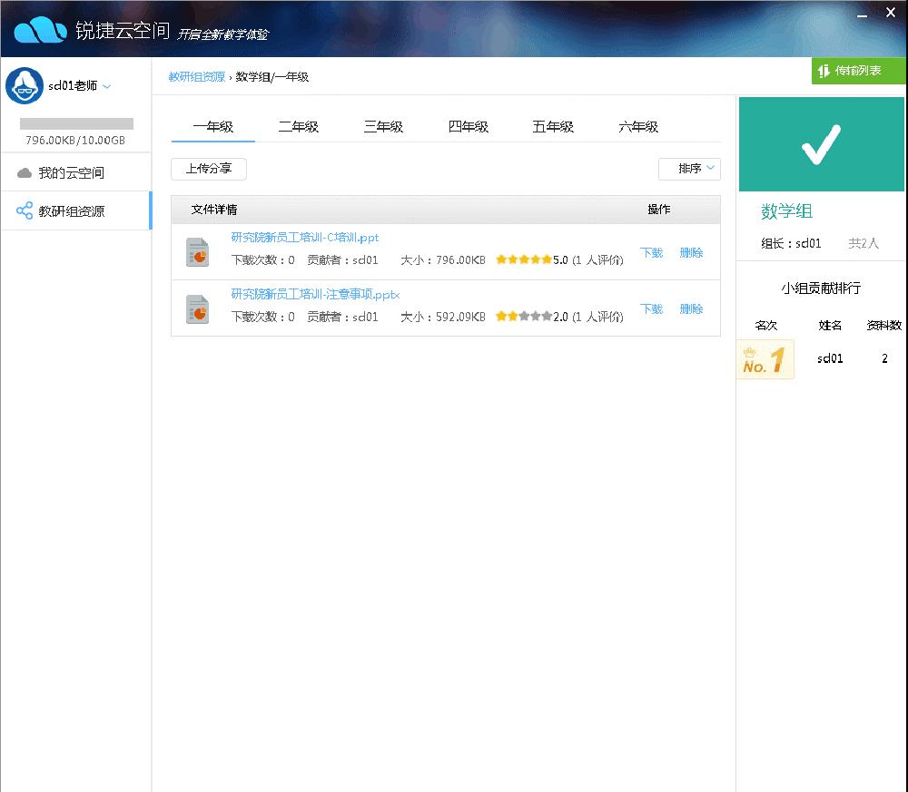 RG-ClassManager Sunny云课堂教学管理软件阳光版