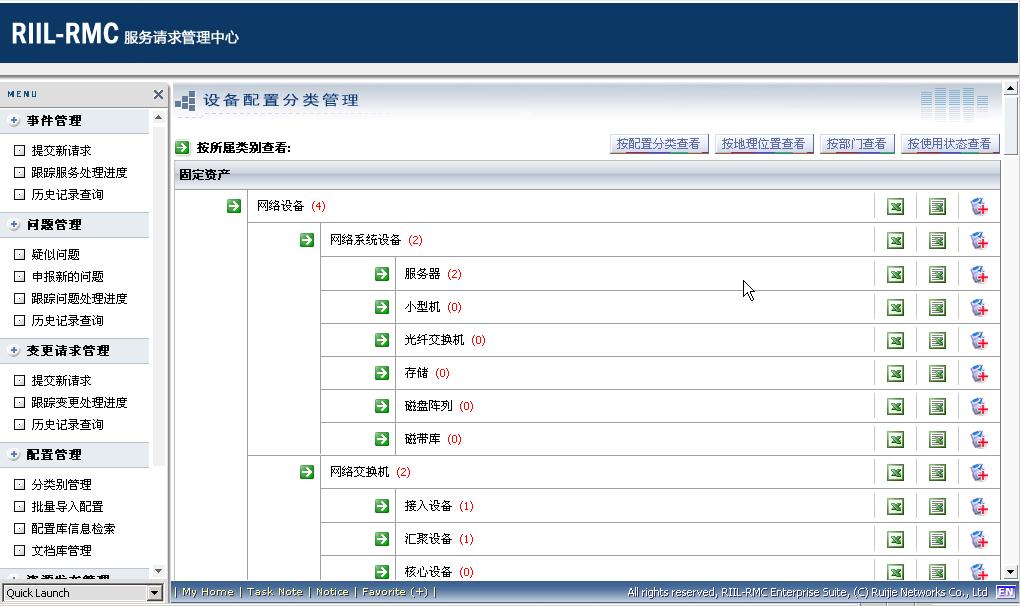 RIIL-RMC 服务请求管理中心-软件产品